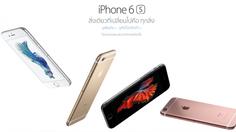 3 ค่ายหลัก ประกาศขาย iPhone 6s และ 6s Plus 30 ตุลาคม 2558 นี้!