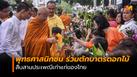 พุทธศาสนิกชน ร่วมตักบาตรดอกไม้ สืบสานประเพณีเก่าแก่ของไทย