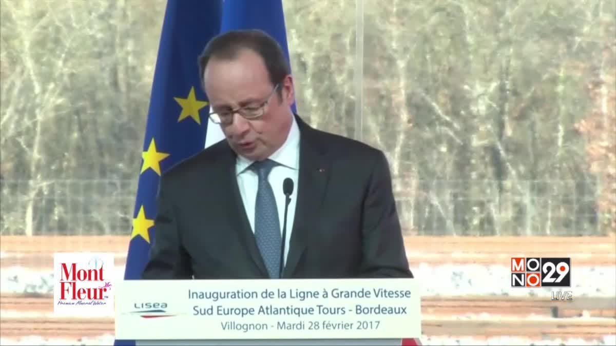 ตำรวจฝรั่งเศสทำปืนลั่นใกล้ผู้นำ