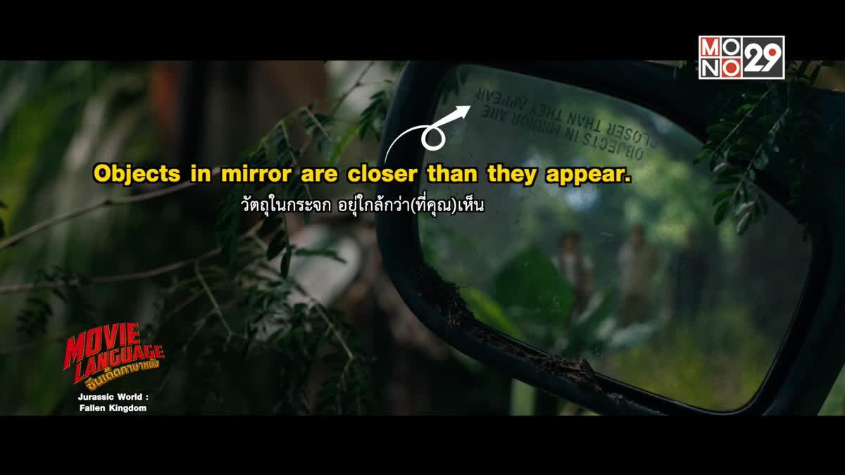 Movie Language ซีนเด็ดภาษาหนัง Jurassic World : Fallen Kingdom