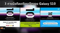 3 ผู้ให้บริการเตรียมเปิดจอง Galaxy S10 วันที่ 21 กุมภาพันธ์นี้ พร้อมโปรโมชั่นสุดพิเศษ