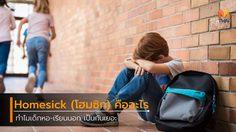 Homesick (โฮมซิก) คืออะไร ทำไมเด็กหอ-เรียนนอก เป็นกันเยอะ