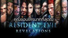 คุณชอบใครมากที่สุดใน Resident Evil Revelations เวอร์ชั่น PS4-Xbox One