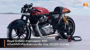 Royal Enfield Interceptor 650 คว้าสถิติเร็วที่สุดในสนามเกลือ ด้วย 212.514 ก.ม./ชม.