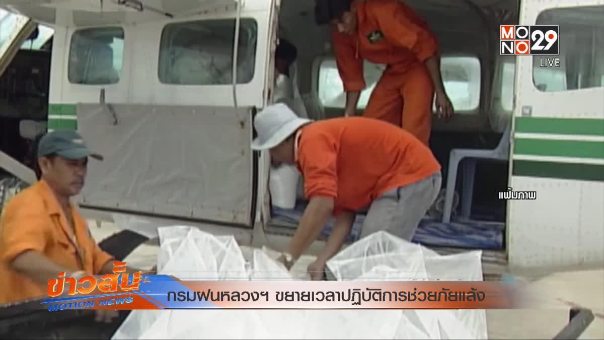 กรมฝนหลวงฯ ขยายเวลาปฏิบัติการช่วยภัยแล้ง