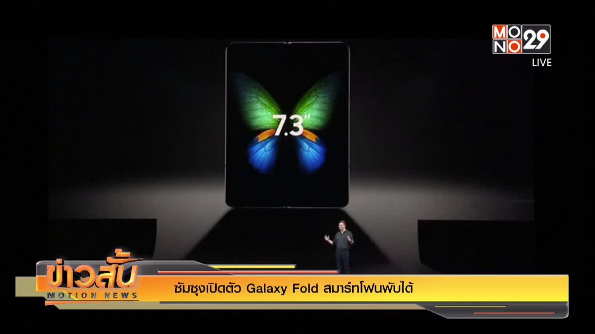 ซัมซุงเปิดตัว Galaxy Fold สมาร์ทโฟนพับได้