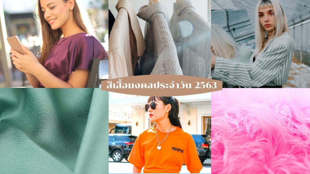 สีเสื้อมงคลประจำวัน 2563   วันนี้ใส่เสื้อสีอะไรดี สีอะไรไม่ควรใส่