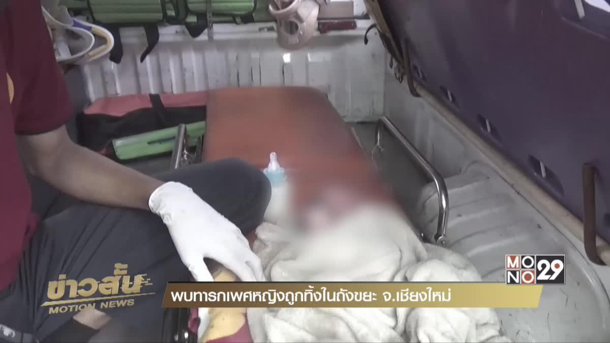 พบทารกเพศหญิงถูกทิ้งในถังขยะ จ.เชียงใหม่