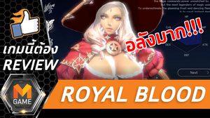 รีวิว เกมมือถือ Royal Blood เกมใหม่จาก Gamevil ช่วง CBT สายเวทย์อลังมาก!