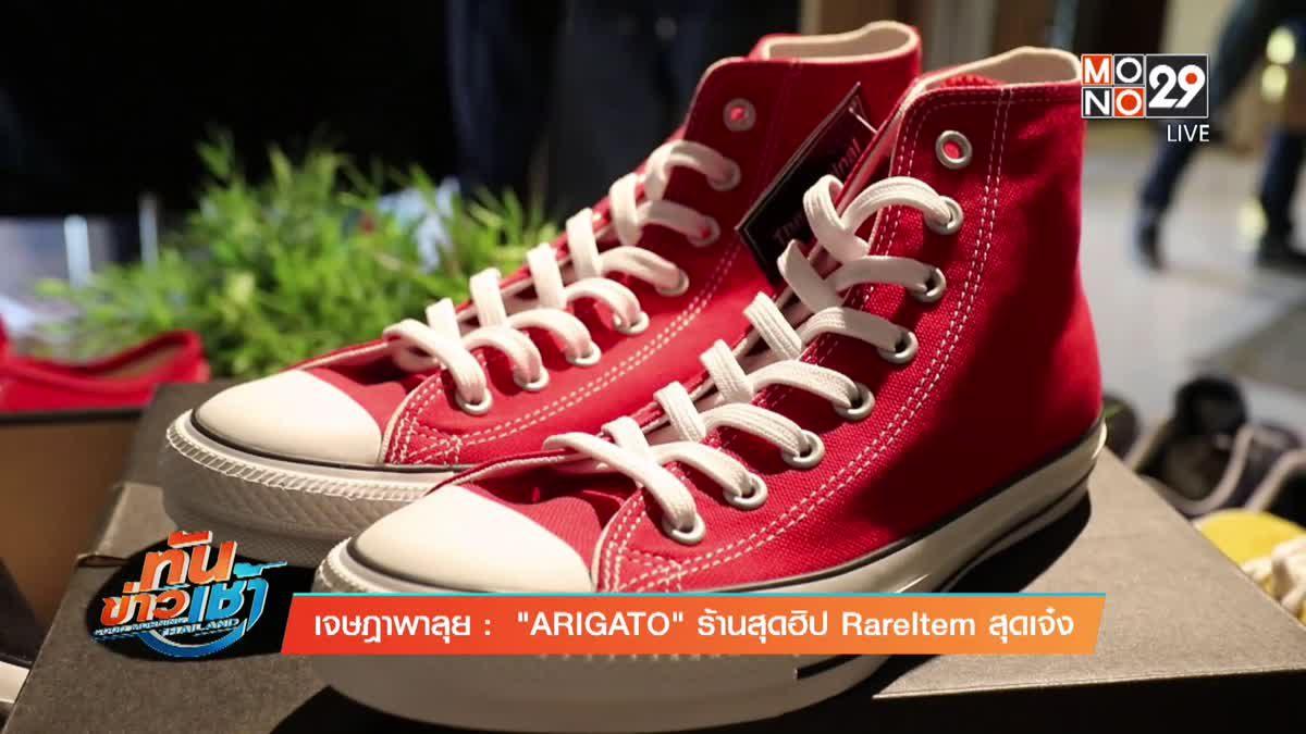 """เจษฎาพาลุย:  """"ARIGATO"""" ร้านสุดฮิป RareItem สุดเจ๋ง"""