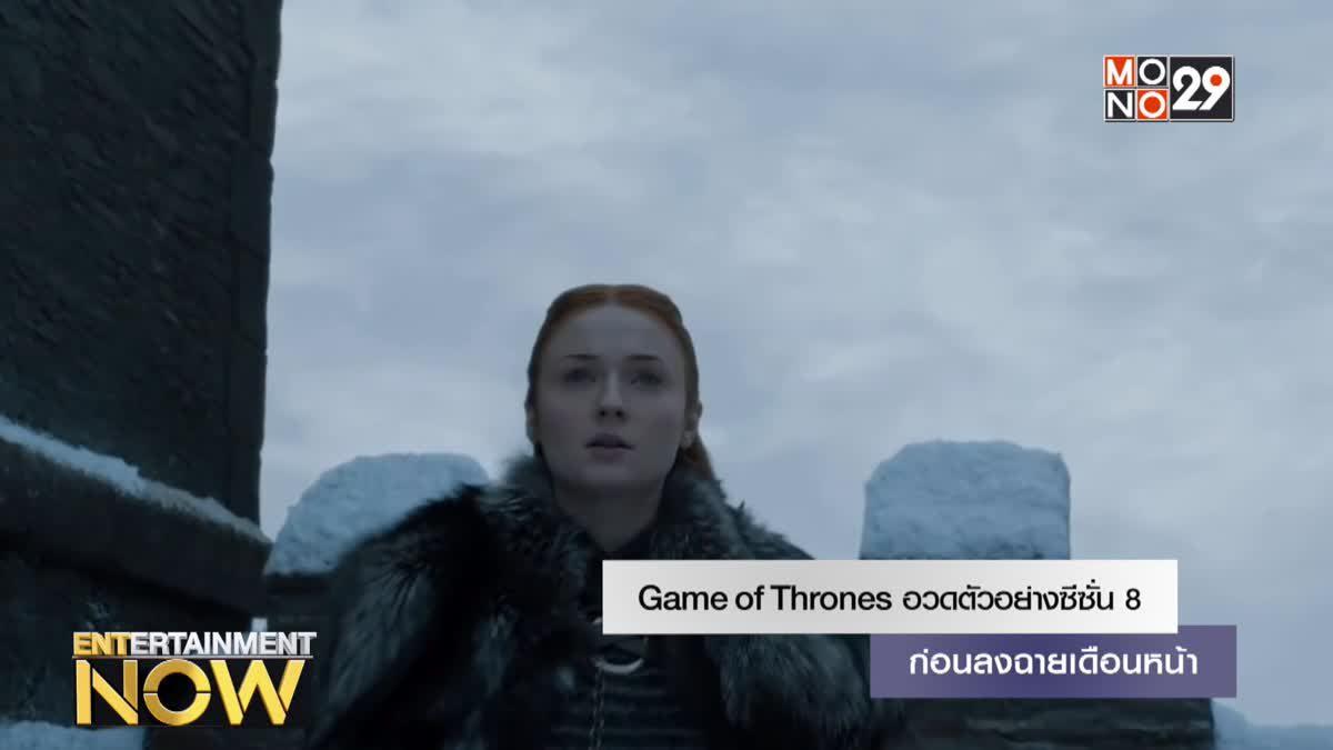 Game of Thrones อวดตัวอย่างซีซั่น 8 ก่อนลงฉายเดือนหน้า