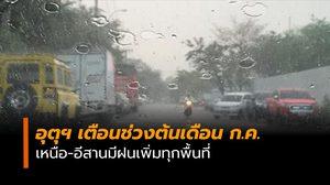 อุตุฯ เตือนต้นเดือนก.ค. เหนือ-อีสานมีฝนเพิ่มทุกพื้นที่
