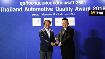 Mazda คว้ารางวัล TAQA นวัตกรรมดีเด่นถึง 2 รางวัล 5 ปีติดต่อกัน