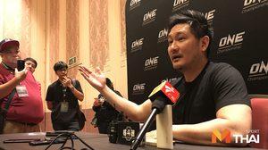 'ชาตรี' ยก ONE Championship เป็นกีฬาที่ชาวเอเชียน่าภูมิใจ, เชื่อคนไทยเป็นแชมป์โลกได้