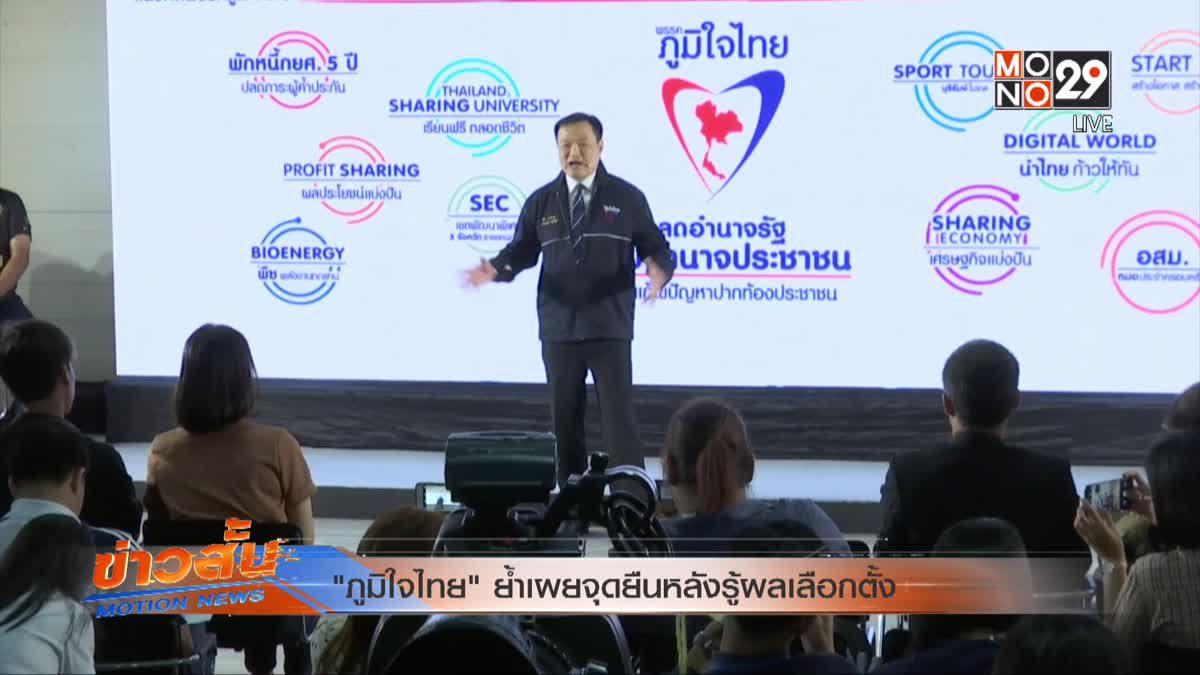 """""""ภูมิใจไทย""""ย้ำเผยจุดยืนหลังรู้ผลเลือกตั้ง"""