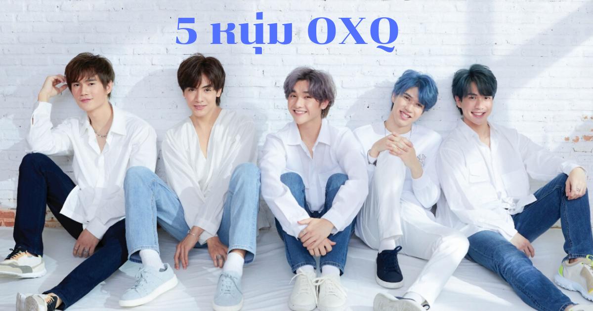 ตัวตนของ 5 หนุ่ม OXQ หากได้รู้จักคุณจะตกหลุมรักพวกเขา