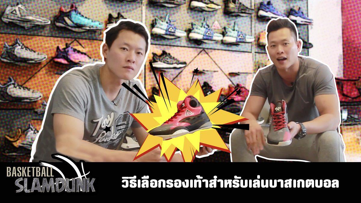 แนะนำการเลือกรองเท้าสำหรับเล่นบาสเกตบอล