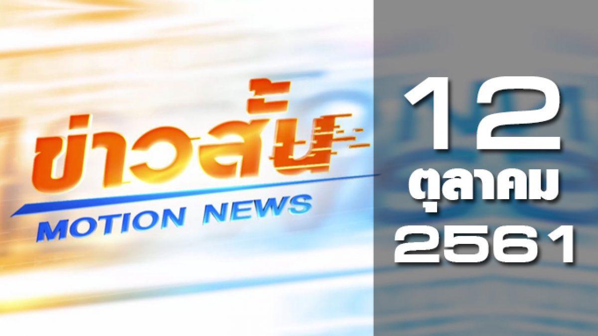 ข่าวสั้น Motion News Break 1 12-10-61