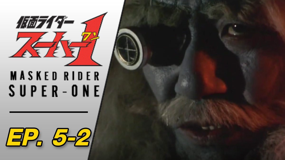 Masked Rider Super One ตอนที่ 5-2