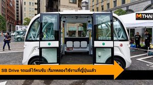 SB Drive รถเมล์ไร้คนขับจาก Softbank นำร่องทดลองบริการที่ญี่ปุ่นแล้ว