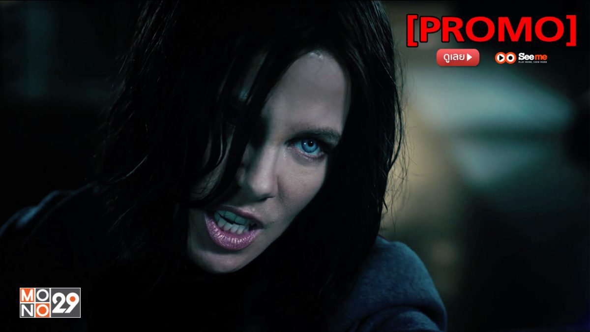 Underworld: Awakening สงครามโค่นพันธุ์อสูร 4: กำเนิดใหม่ราชินีแวมไพร์ [PROMO]