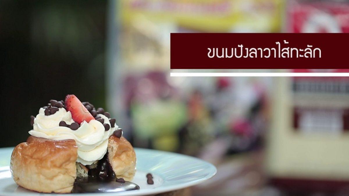 ขนมปังลาวาไส้ทะลัก | EP.16 Sino Cooking Club
