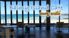 """รีวิวคาเฟ่สุดชิล""""Balmy Island"""" หาดวอลจองรี เกาะเจจู เกาหลีใต้"""