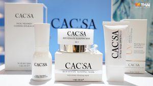 CAC'SA ลักซ์ชัวรี่สกินแคร์ สำหรับคนรุ่นใหม่ ที่ตอบโจทย์ทั้งผู้หญิงและผู้ชาย