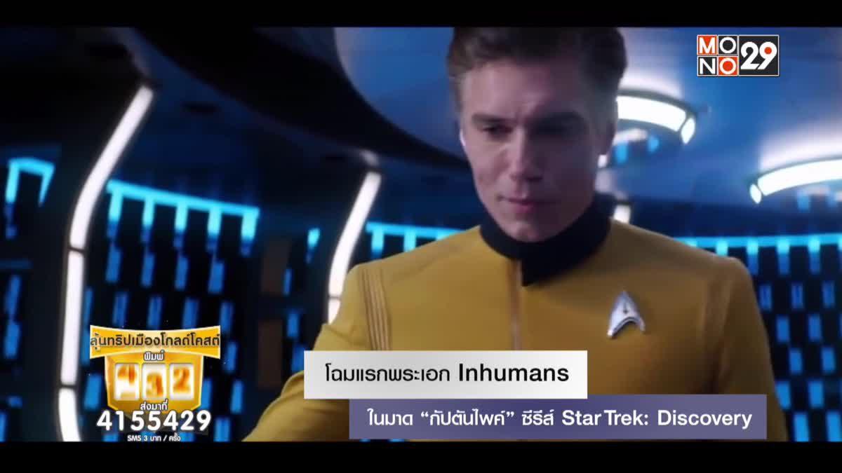 """โฉมแรกพระเอก Inhumans ในมาด """"กัปตันไพค์"""" ซีรีส์ Star Trek: Discovery"""