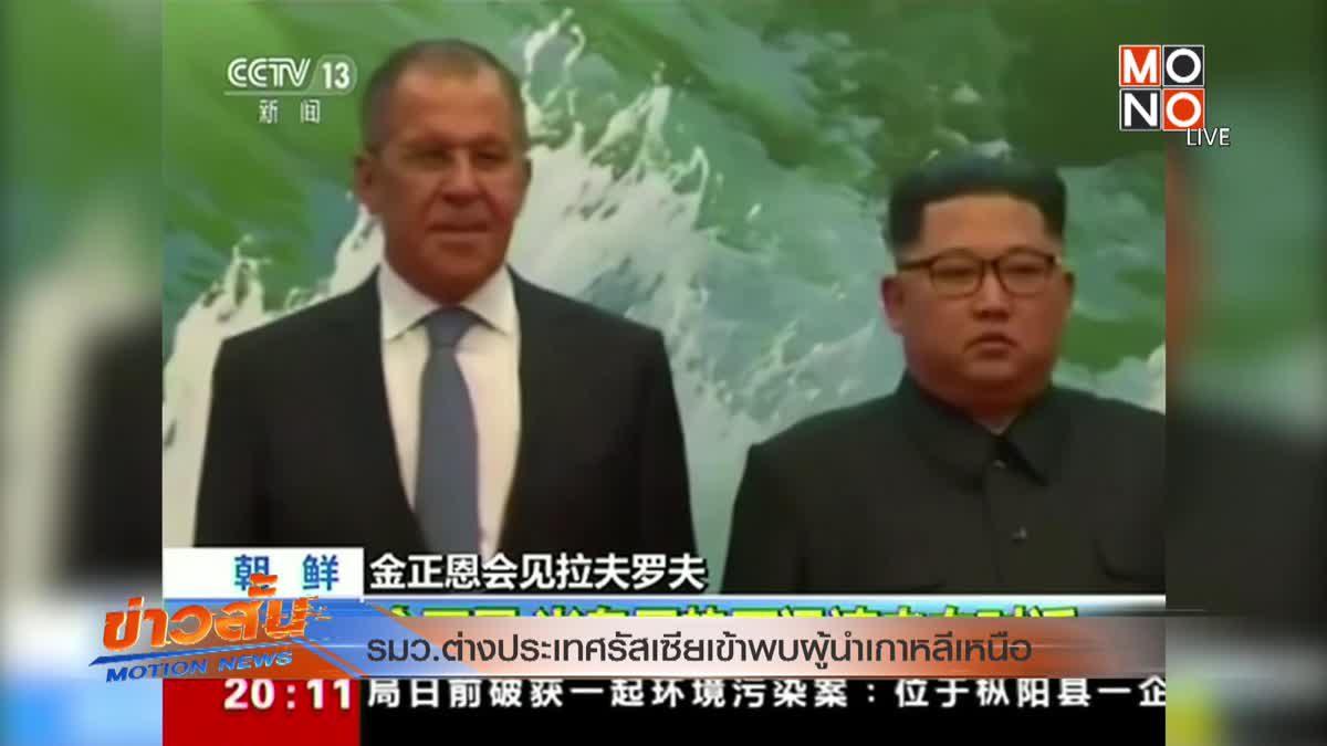 รมว.ต่างประเทศรัสเซียเข้าพบผู้นำเกาหลีเหนือ