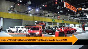 Isuzu นำทัพยนตรกรรมสายพันธุ์สปอร์ตร่วม Bangkok Auto Salon 2019