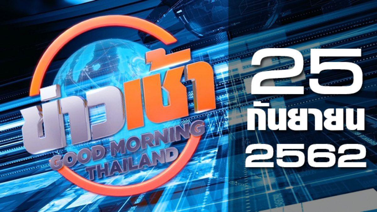 ข่าวเช้า Good Morning Thailand 25-09-62