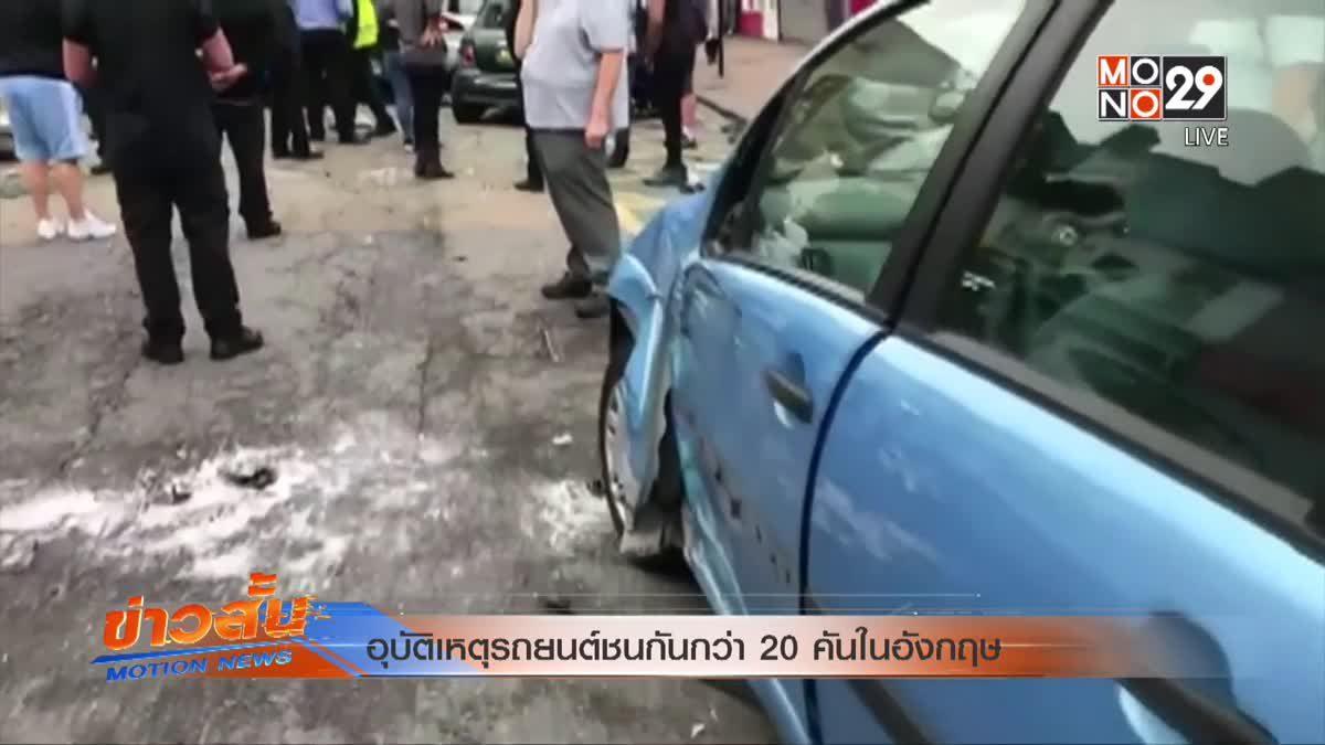 อุบัติเหตุรถยนต์ชนกันกว่า 20 คันในอังกฤษ