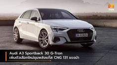 Audi A3 Sportback 30 G-Tron เพิ่มตัวเลือกใหม่ขุมพลังแก๊ส CNG 131 แรงม้า