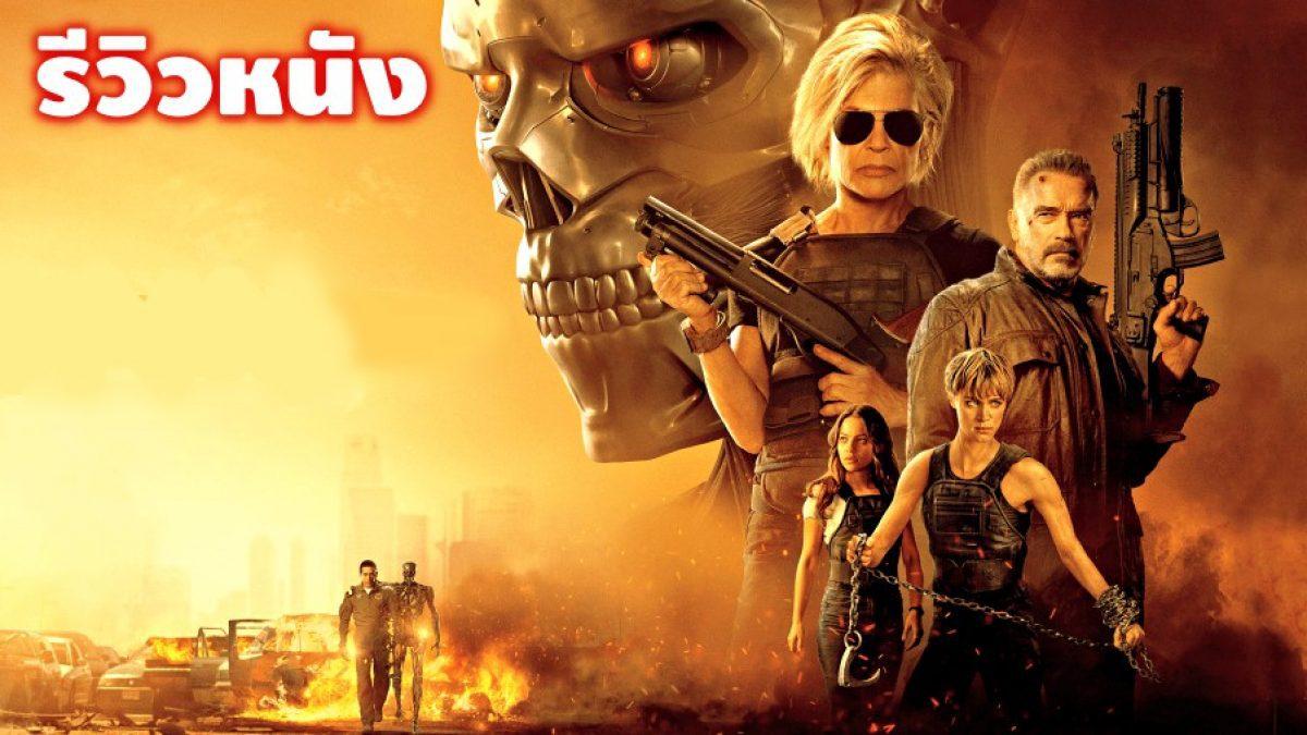 รีวิวหนัง Terminator: Dark Fate