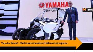 Yamaha ชัดเจน!!  เปิดตัวยนตรกรรมพลังงานไฟฟ้าหลากหลายรูปแบบ