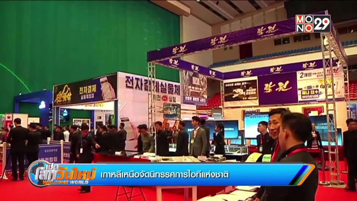 เกาหลีเหนือจัดนิทรรศการไอทีแห่งชาติ