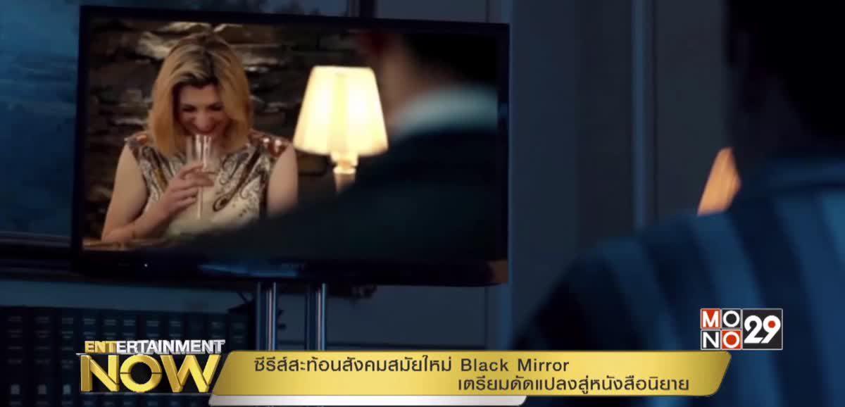 ซีรีส์สะท้อนสังคมสมัยใหม่ Black Mirror เตรียมดัดแปลงสู่หนังสือนิยาย