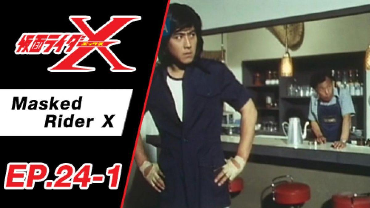 Masked Rider X ตอนที่ 24-1