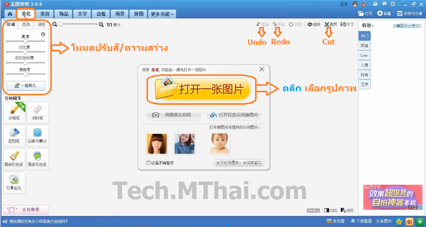 วิธีใช้โปรแกรมแต่งรูปจีน xiuxiu
