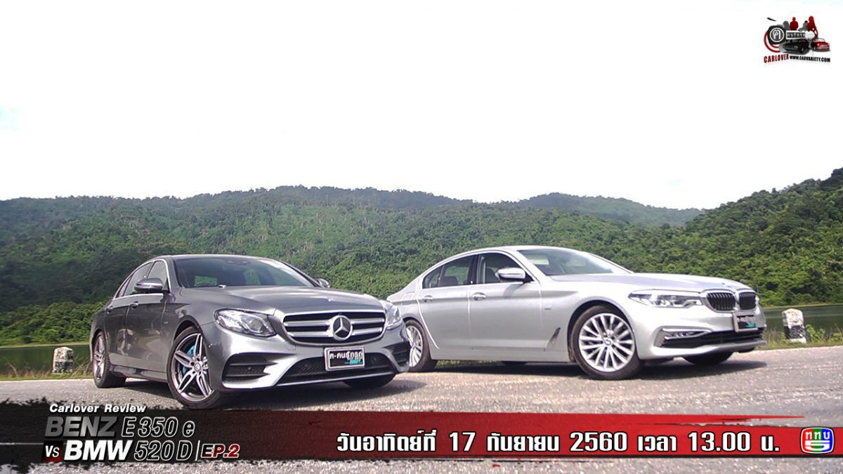Benz E350e vs Bmw 520 D Ep.2