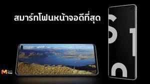 Samsung Galaxy S10 เป็นสมาร์ทโฟนที่มีหน้าจอดีที่สุด