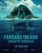 Fantasy Island แฟนตาซี ไอส์แลนด์