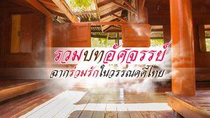 รวมบทอัศจรรย์ฉากร่วมรักในวรรณคดีไทย
