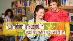 เรียนต่อป.โท Victoria University of Wellington - ทุนการศึกษา