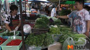 กระทรวงพาณิชย์ สั่งจับตาผักแพงช่วงเทศกาลกินเจ