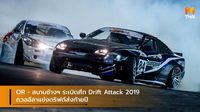 OR - สนามช้างฯ ระเบิดศึก Drift Attack 2019  ดวลลีลาแข่งดริฟต์ส่งท้ายปี