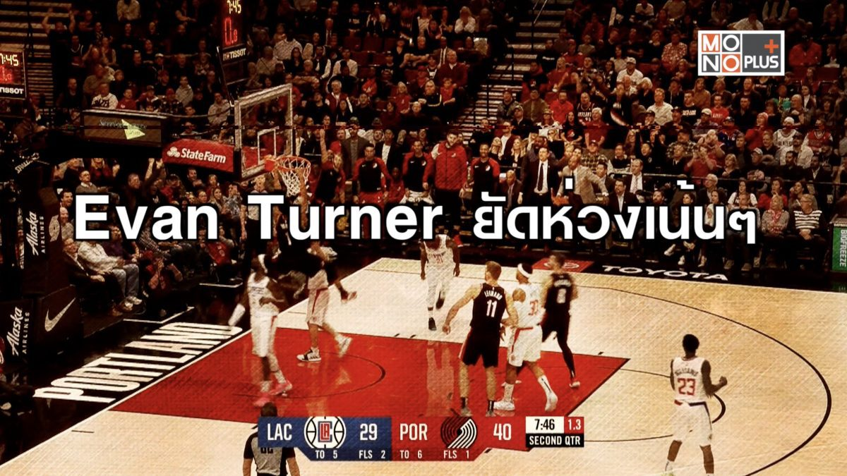 Evan Turner ยัดห่วงเน้นๆ