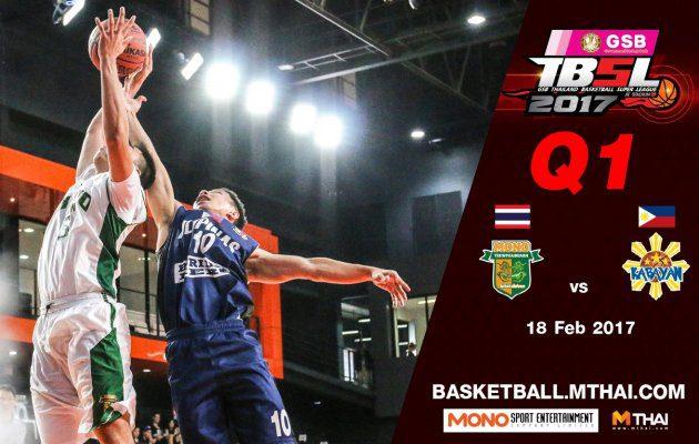 การแข่งขันบาสเกตบอล GSB TBSL2017 Leg2 คู่ที่3 Mono Thew VS Kabayan (Philipines) Q1  18/02/60