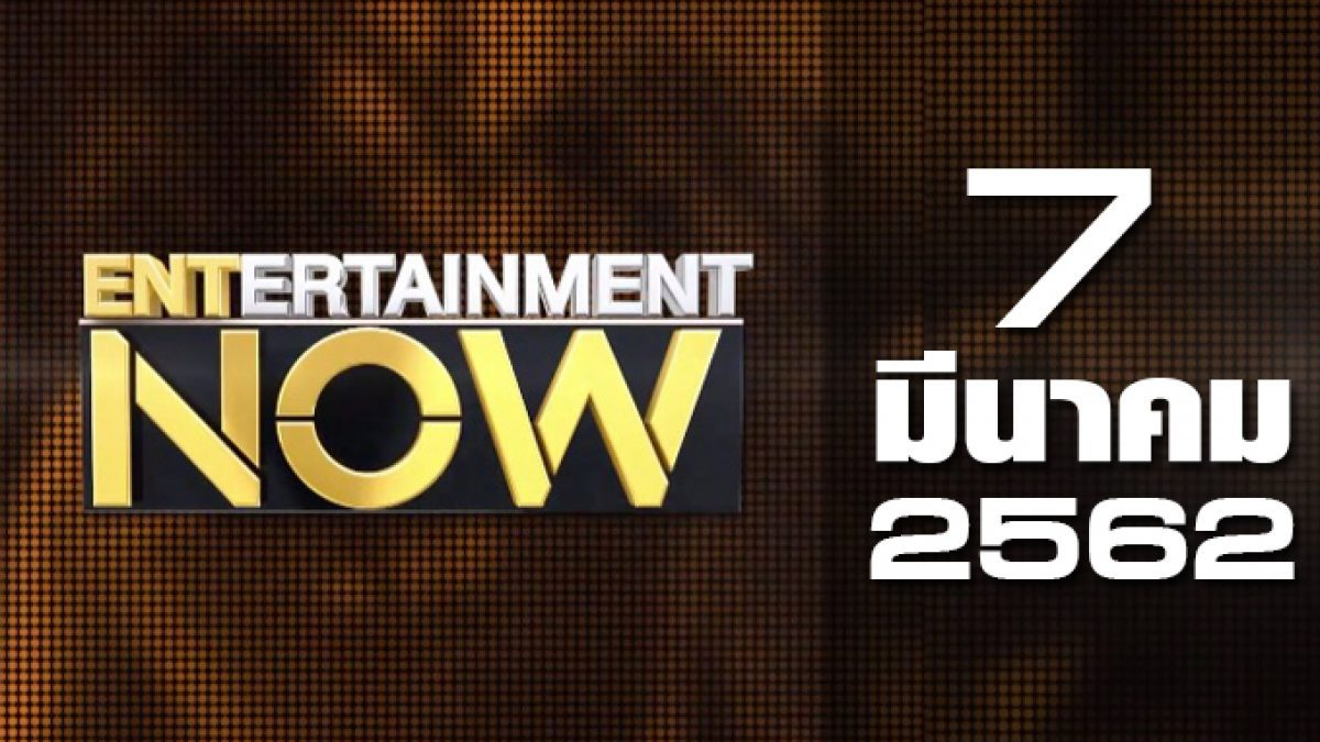 Entertainment Now Break 1 07-03-62